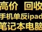 南阳市全系列笔记本电脑单反数码镜头摄像机上门回收