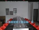 旋转小火锅设备全国免费加盟 提供底料技术