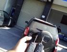 汕头龙湖,专业匹配汽车钥匙,开锁,调表,改一键启动