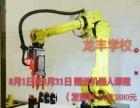 龙丰PLC编程学校8月份报名PLC机器人、视觉课程