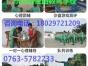 广东省问题少年心理辅导教育学校,清远麦田教育学校