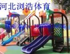 保定社区幼儿园儿童滑梯户外健身器材健身路径