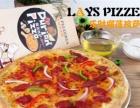 还在盲目加盟吗 乐时榴莲披萨让企业和加盟商共发展
