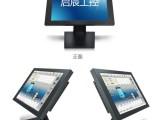 长春启辰工控15寸平板工业电脑 可电容,电阻触摸