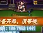 手机游戏移动电玩城棋牌平台代理加盟