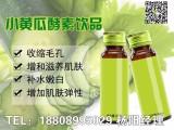 小黄瓜酵素代加工OEM专业GMP认证厂家