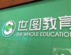 深圳福永世图教育模具培训班
