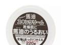 日本北海道正品马油