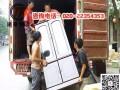 广州萝岗联和搬家 广州萝岗联和搬家公司