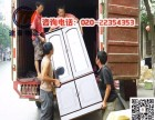 广州经济开发区公司搬家/全国调车队/物流专线/搬家专线