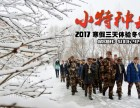 2017阜新冬令营小特种兵来喽!