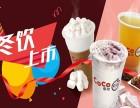 coco奶茶加盟/加盟费用/加盟详情/加盟条件