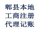 郫县公司注册(工商注册) 本地代理记账