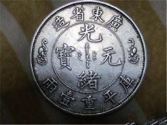 征集钱币私下交易四川铜币快速交易古钱币快速变现联系我