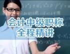 上海虹口区仁和会计初级职称培训学校怎么样