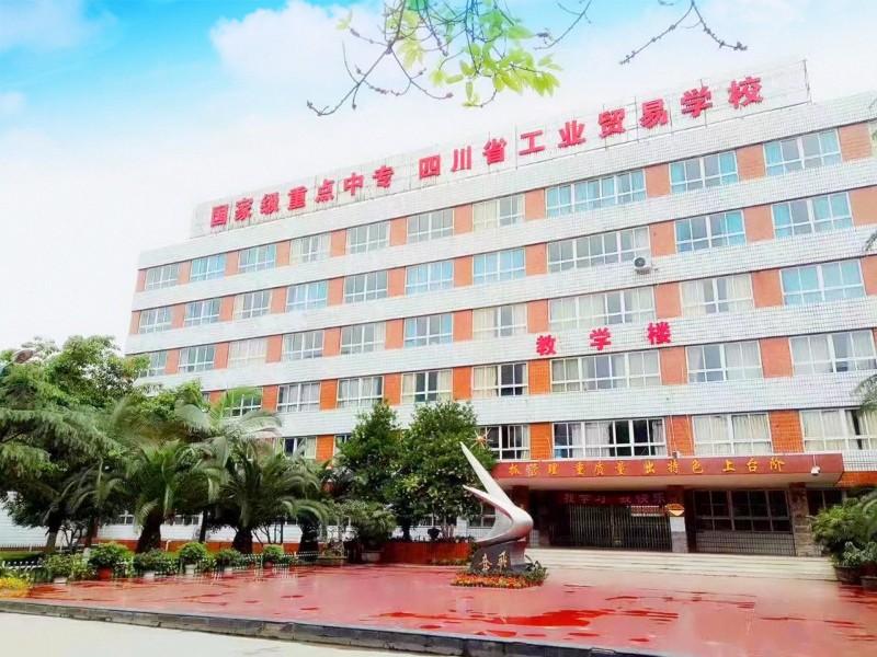 成都最好公办中专学校 四川省工业贸易学校 招生报名中!!