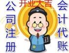 南京代理记账