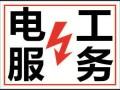 上海灯具安装师傅 专业电工上门各种灯具安装 插座安装布线