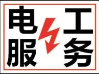 青浦区 电工维修电话 电路故障排查 24小时上门抢修电路
