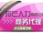 南通企业商务代理一体化人力资源服务,邦芒人力资源专业供应商