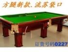 重庆台球桌销售 重庆台球桌生产厂家 台球桌用品批发