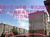 伊春-黎明小区2室2厅-1200元