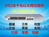 銳捷24口全千兆交換機RG-S2910-24GT4SFP-L