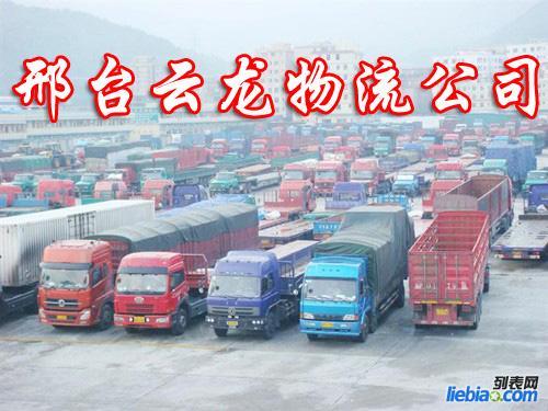 邢台云龙物流天津唐山北京,山东全境,专线直达
