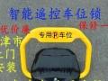 西青区上门安装各种型号车位锁遥控车位锁隔离柱减速带