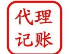 怀柔本地工商注册代理记账报税