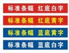 魏公村条幅加急制作印刷公司,量大送货 2小时送货