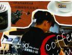 品牌咖啡小站武汉地区招商加盟