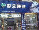 通海李文锁城,开锁,修锁,换锁芯,24小时服务