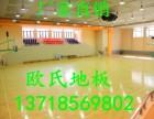 杨丽萍老师专用地胶 厂家地胶 进口地胶 舞蹈地胶