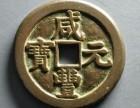 陕西西安古董咸丰元宝快速交易到哪好