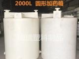 湖南厂家直销2000L圆形pe加药箱 药
