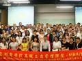 东莞报名亚洲商学院MBA硕士课程培训班,选东莞授权总部