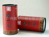 定制上下铁盖纸筒 茶叶纸筒 食品包装纸筒 牛皮纸筒 厂家生产