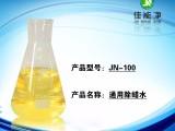除蜡去污强力通用除蜡水德国原装进口(JN-100)