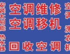 菏泽富康空调移机服务公司