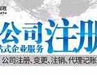 北京顶呱呱代理公司注册 企业增资