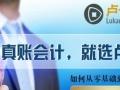 宜昌卢卡会计交您防范业务招待费税前扣除的涉税风险