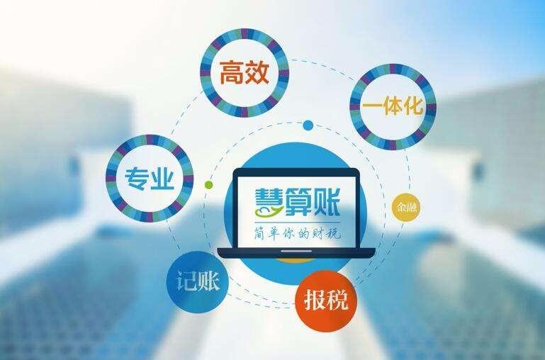 徐州慧算账 专注中小企业代理记账 您的财税好帮手