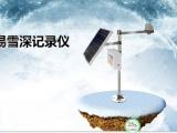 清易JL-29雪深監測記錄儀生廠商河北廠家可定制