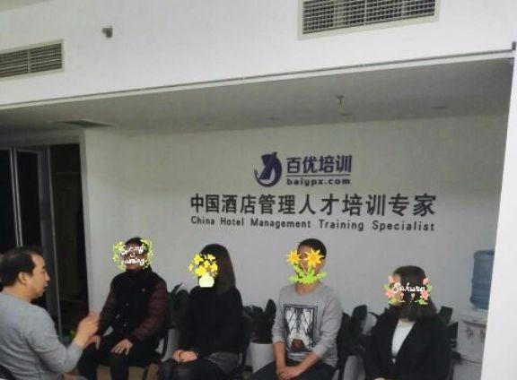 北京百优酒店管理培训163期总经理班