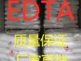 山东EDTA生产厂家 供应商 EDTA 价格