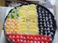 知春路牡丹园魏公村中关村苏州街蛋糕订购速递配送服务