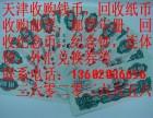 天津长期高价收购回收钱币邮票金银币纪念钞等