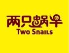 两只蜗牛国内**注册商标 专业儿童器材采购平台