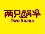 两只蜗牛儿童体育器材批量采购
